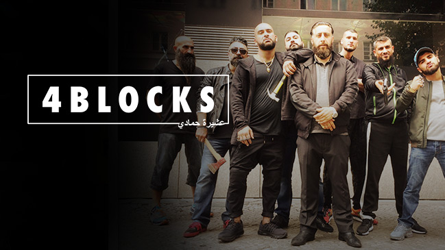 4 Blocks Serie Stream Bs